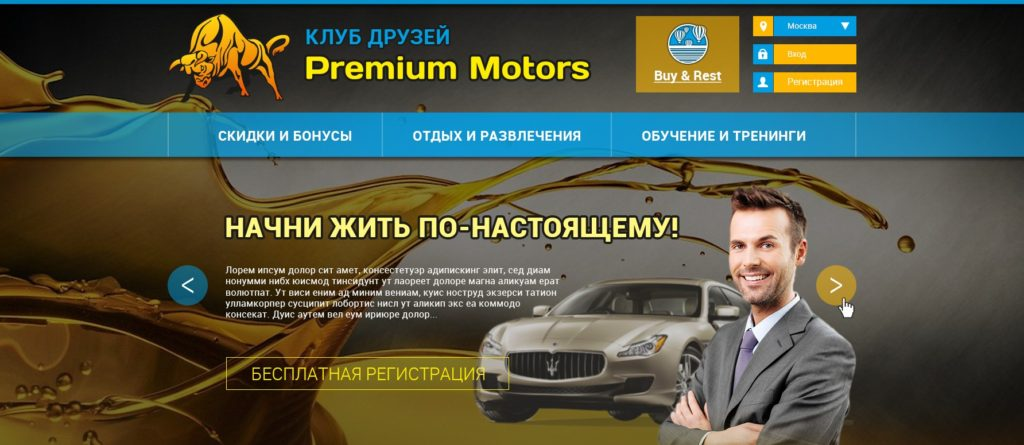 sajt-promo