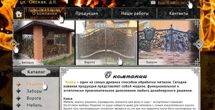 Сайт-каталог для салона художественной ковки