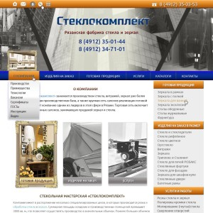 Сайт каталог для компании Стеклокомплект