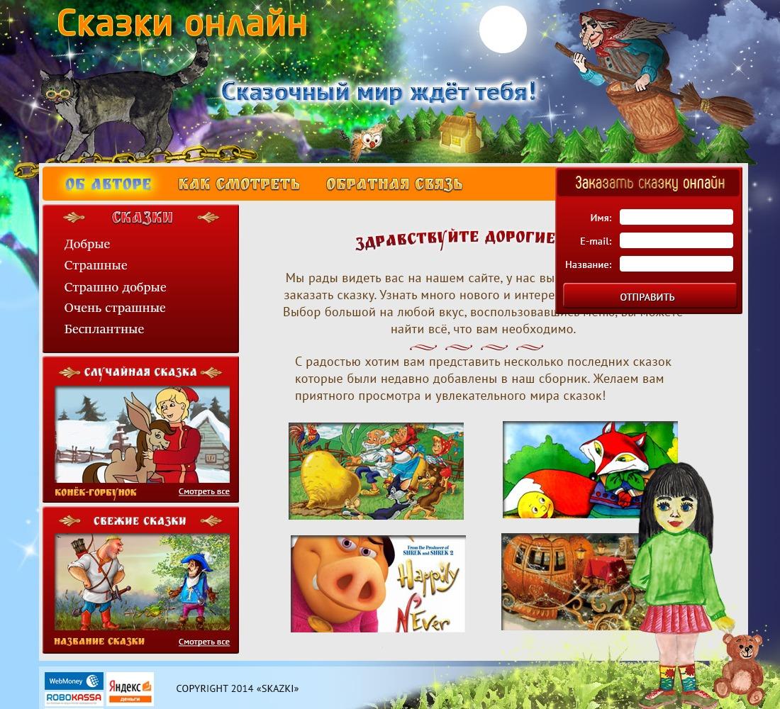 Сказочный медиа-портал для детей
