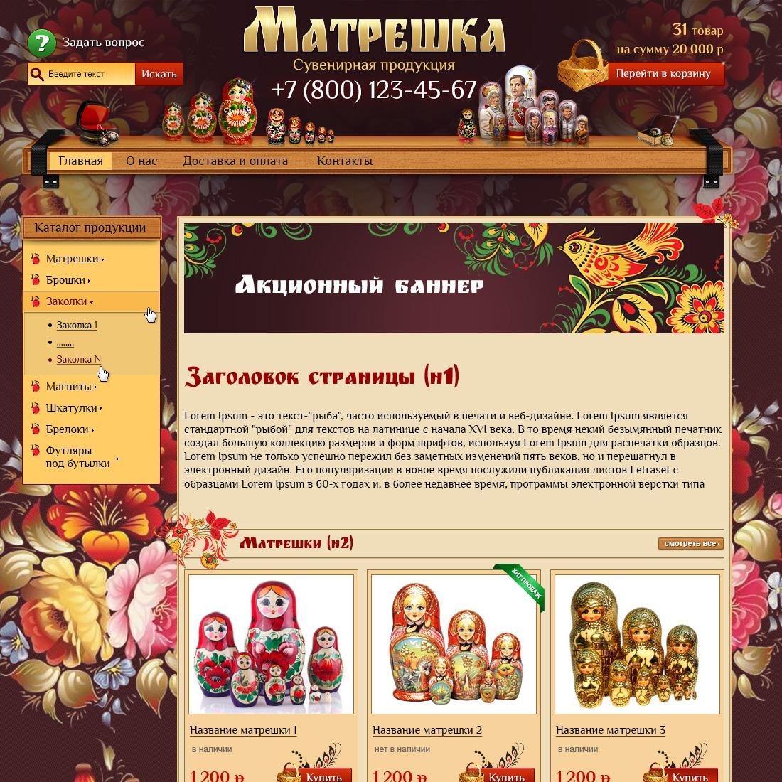 Интернет-магазин сувенирной продукции