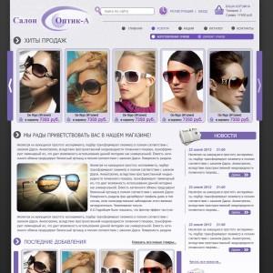 Интернет-магазин для салона оптики