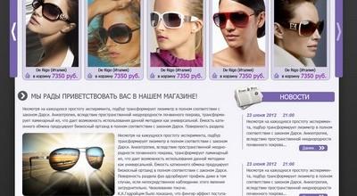 internet-magazin-optika-2