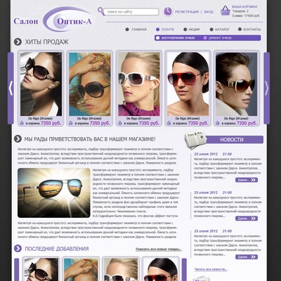 internet-magazin-optika-2