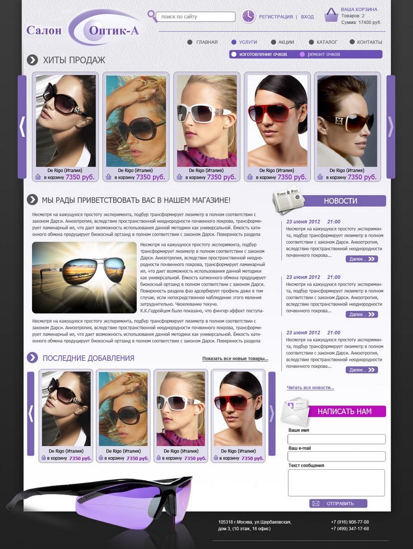 internet-magazin-optika-3