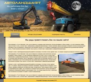 site-vizitka-autoland-1