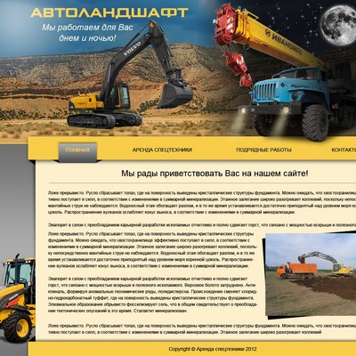 site-vizitka-autoland-3